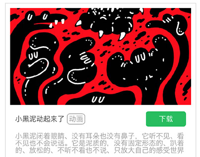 Black mud WeChat dynamic expression 小黑泥微信动态表情