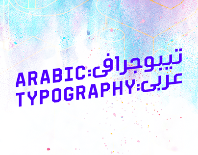 Arabic Typography V