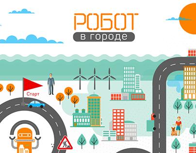 «Робот в городе»