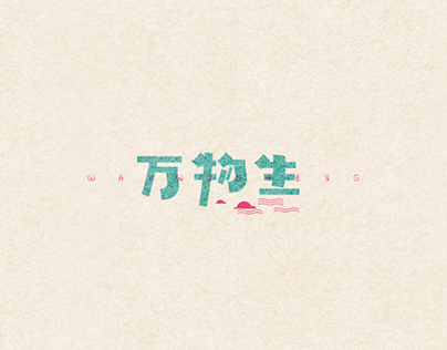 Lin Xize - 字體設計/ Font design