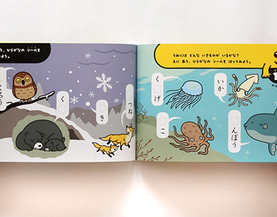 Educational material /Seal Ikimono