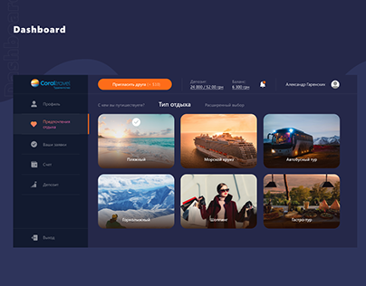 Dashboard for CoralTravel