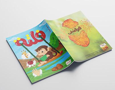 #Kids Magazine - Arabic Magazine - فلتة
