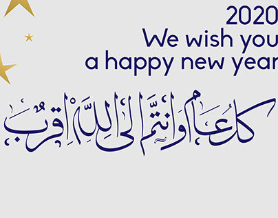 Islamic Happy new year post free download vector 2020