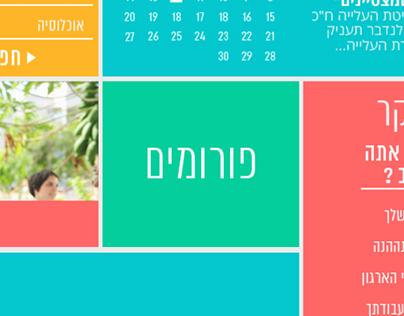 Volunteerism in Israel | Web Design