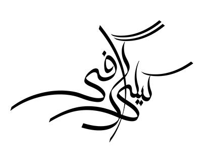 Urdu Calligraphy