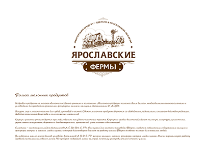 """Yaroslavskiye fermi"" Dairy Products Design"