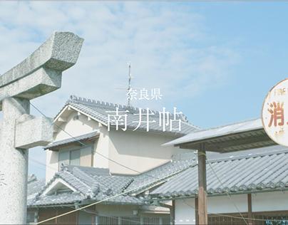 Machiomoi-cyo 2017 マチオモイ帖