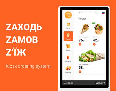 Zakhod Zamov Zizht — kiosk ordering system