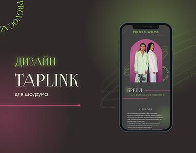 Дизайн Taplink для шоурума
