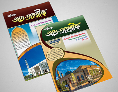 #magazine design #islamic magazin #cover