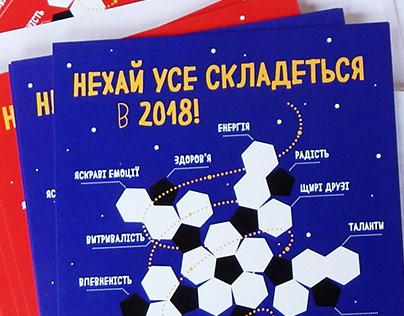 Новорічна листівка від футбольного клубу «Прометей»