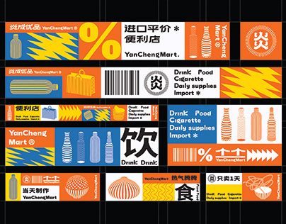 便利店品牌视觉设计升级/supermarket/brand upgrade/packaging