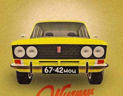 VAZ_Zhiguli_(2103)_1972