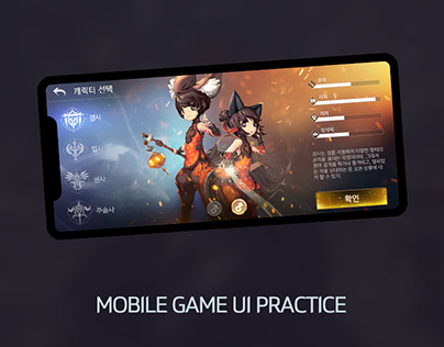 MOBILE GAME UI PRACTICE