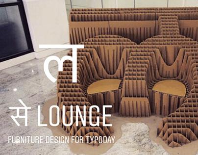 ल से Lounge