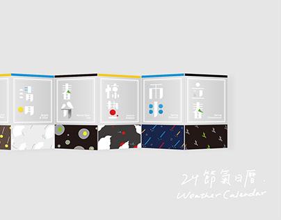 節氣日曆 - 字體設計   Weather Calendar