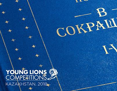 Young Lions Kazakhstan / Print / Social adv.