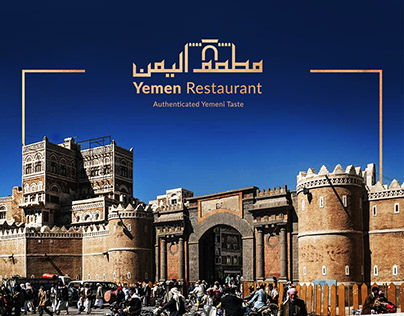 Yemen Restaurant Logo Designing & Branding