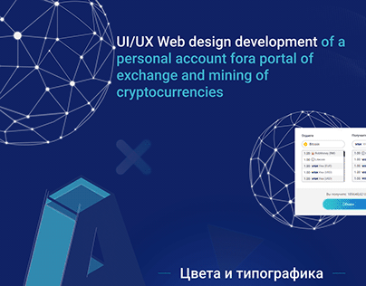 Cryptocurrency mining and exchange | UX |
