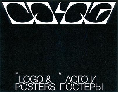 СОЮЗ logo & posters