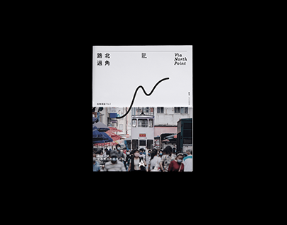 Via North Point- Local Community Zine 路過北角–《北角有誌》