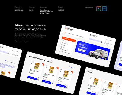 Интернет-магазин табачных изделий