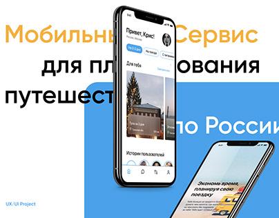 наЛегке - Travel App Design