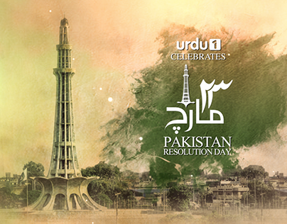 Pakistan Resolution Day 23rd March 2019 Ident