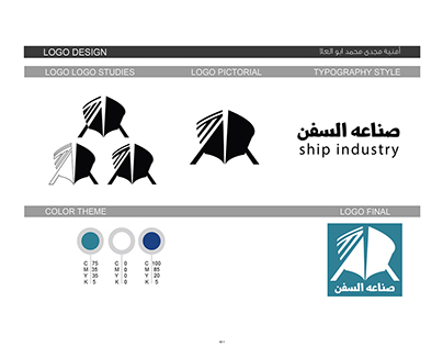 ship industry(graduation project)