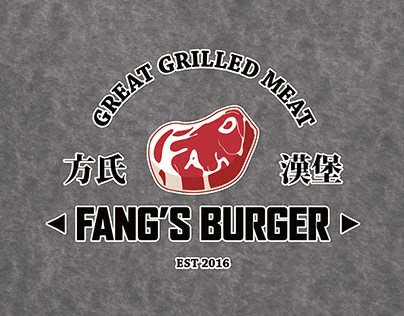 方氏漢堡-FANG'S BURGER VI DESIGN