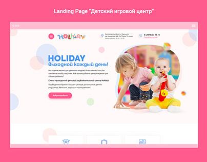 """Landing Page """"Детский игровой центр"""""""