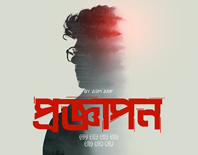 Movie Poster- Bangla