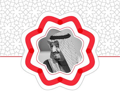 جائزة الملك سلمان للتميّز في التعليم
