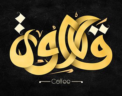 Typography | Coffee