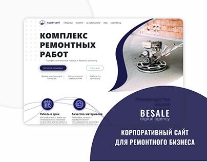Разработка сайта для ремонтного бизнеса
