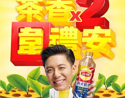 立頓奶茶_茶香圍禮安上市活動mobile game