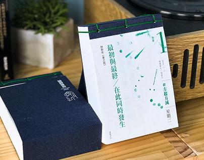 2019 Desk Calendar|讀曆書店