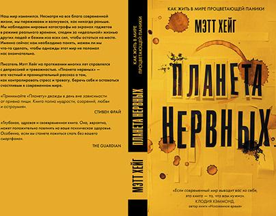 Matt Haig, Nervous Planet