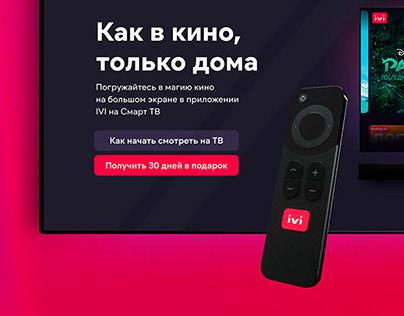 IVI Smart TV landing