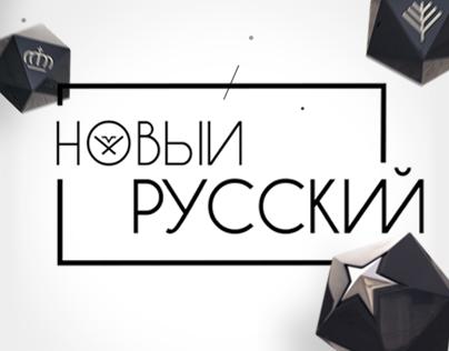 """New Russian"" fashion show"