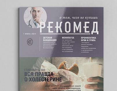 """Журнал """"Рекомед"""". Макет 2017"""