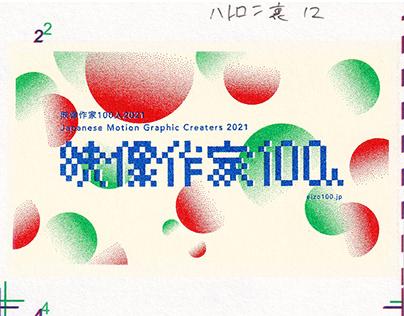 100 Motion Designers in Japan 2021 / 映像作家100人 2021