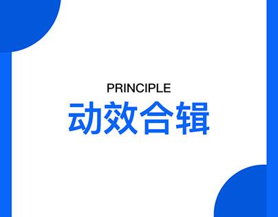 principle动效练习