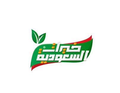 خيرات السعودية