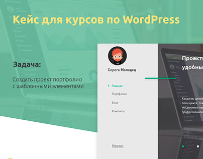 Проект для курсов по WordPress