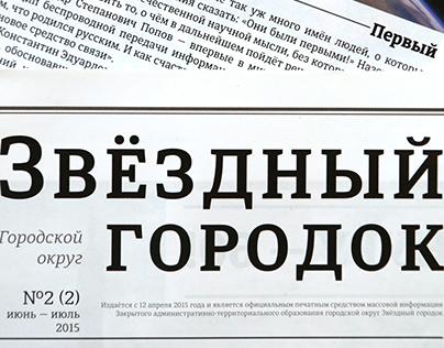 Zvezdniy gorodok • newspaper