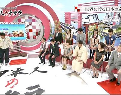 読売テレビ「日本人のチカラ」