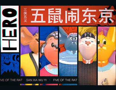 鼠年IP之《五鼠来也》