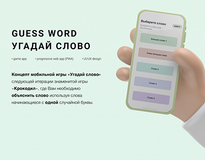 Guess Word (Угадай слово)